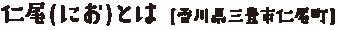 仁尾(にお)とは[香川県三豊市仁尾町]
